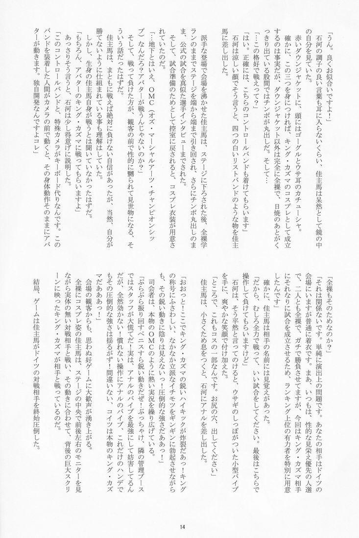 Takenokoya - OZ Sexual Martial Arts Championship 12