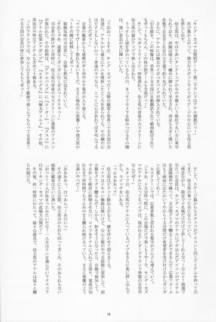 Takenokoya - OZ Sexual Martial Arts Championship 16
