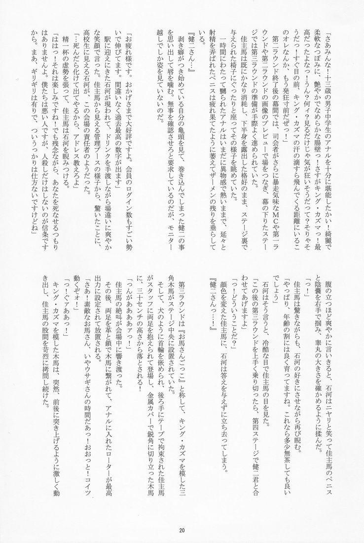 Takenokoya - OZ Sexual Martial Arts Championship 18