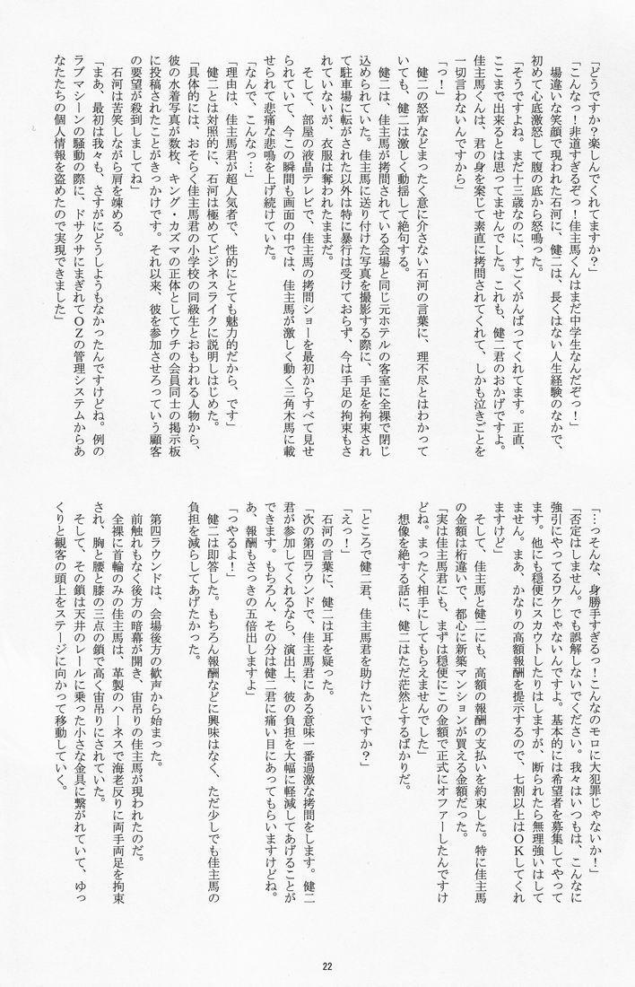 Takenokoya - OZ Sexual Martial Arts Championship 20