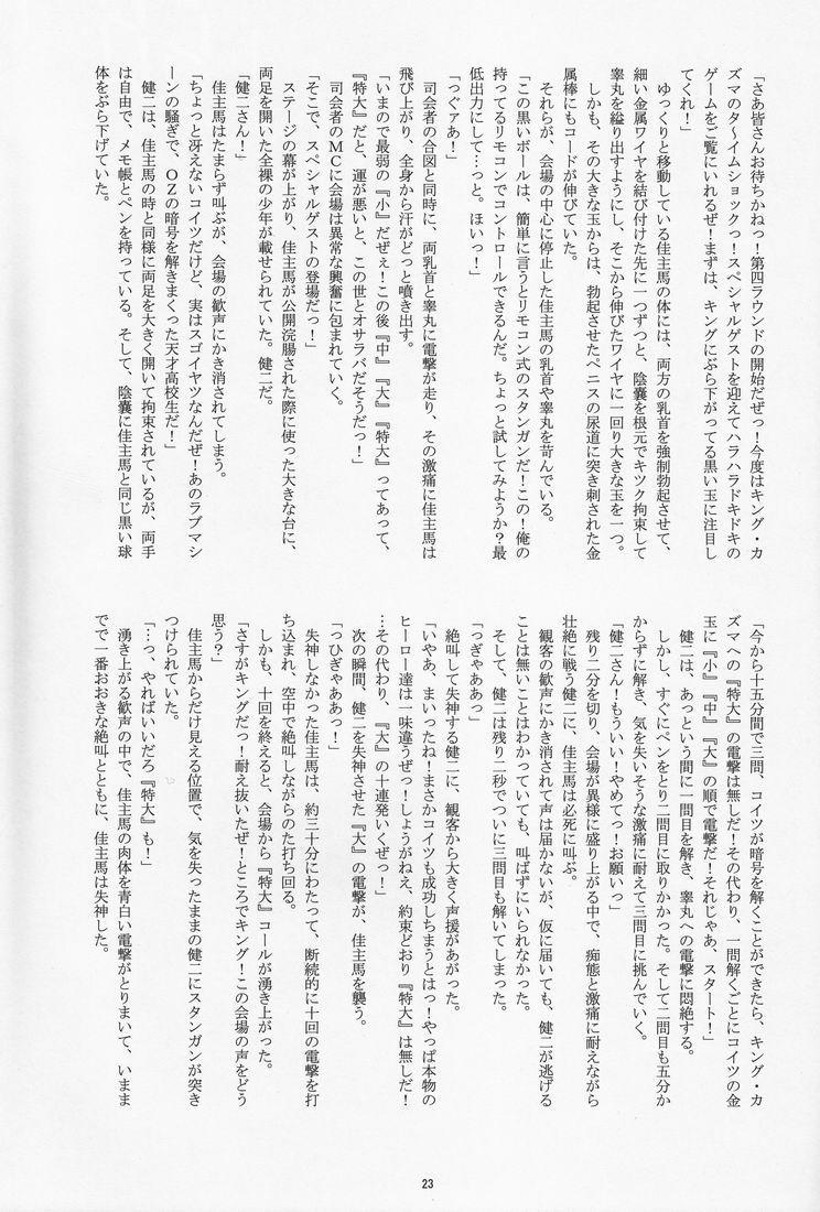 Takenokoya - OZ Sexual Martial Arts Championship 21