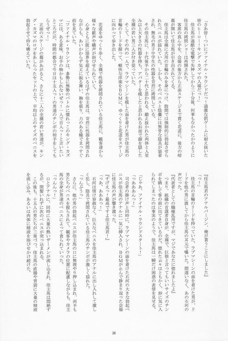 Takenokoya - OZ Sexual Martial Arts Championship 24