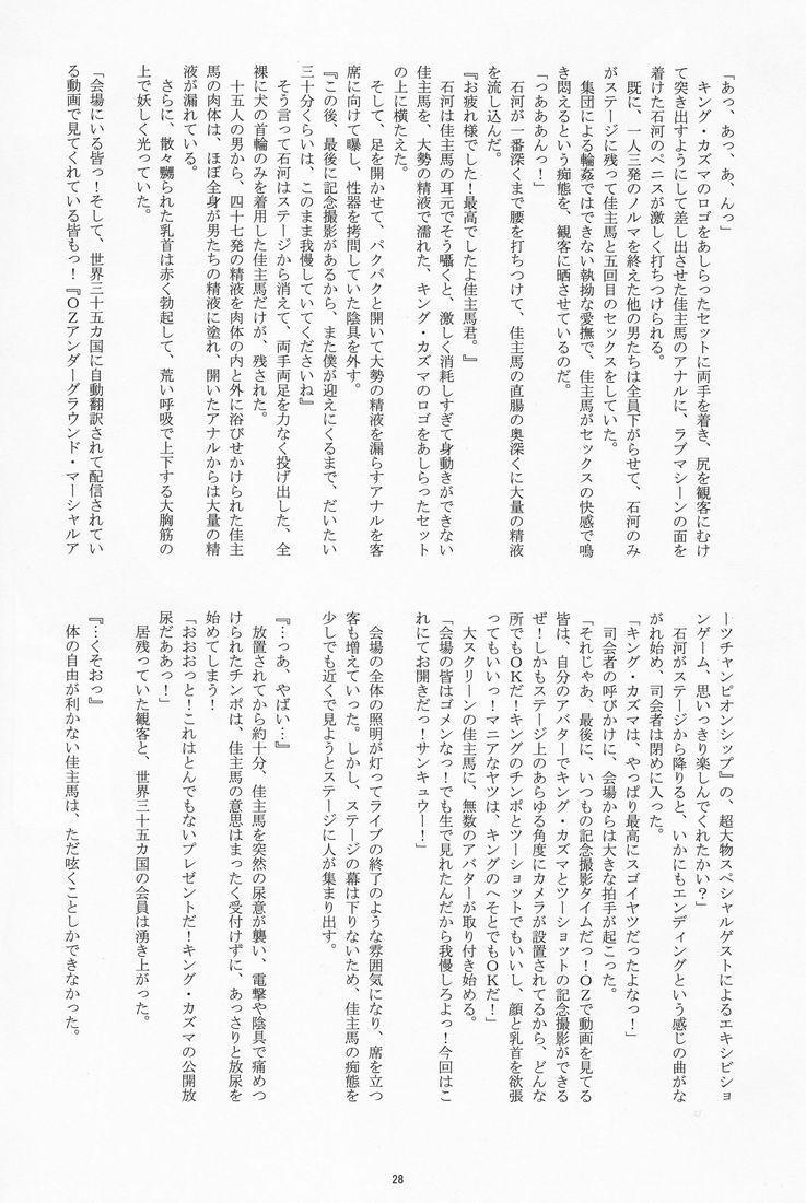 Takenokoya - OZ Sexual Martial Arts Championship 26