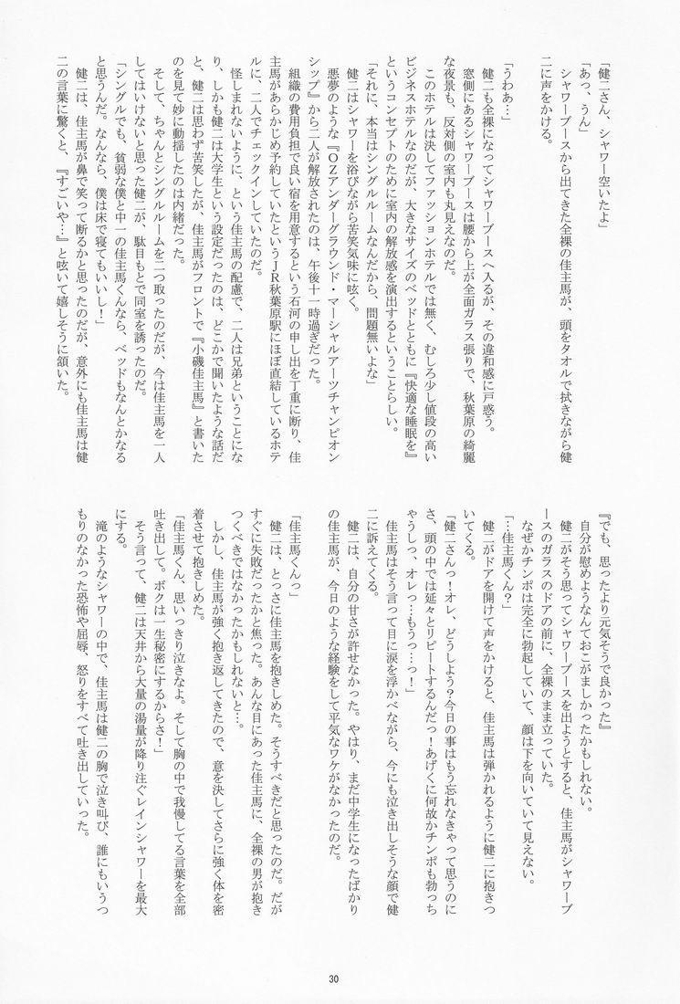 Takenokoya - OZ Sexual Martial Arts Championship 28