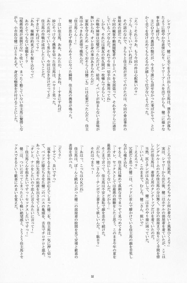 Takenokoya - OZ Sexual Martial Arts Championship 30