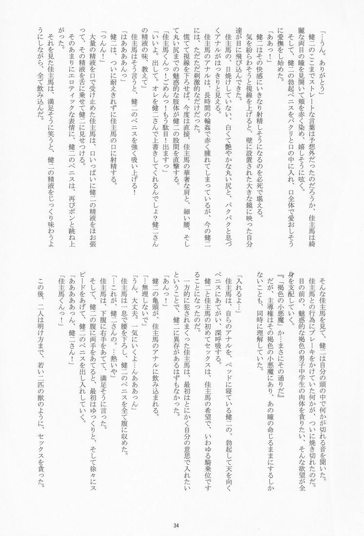 Takenokoya - OZ Sexual Martial Arts Championship 32