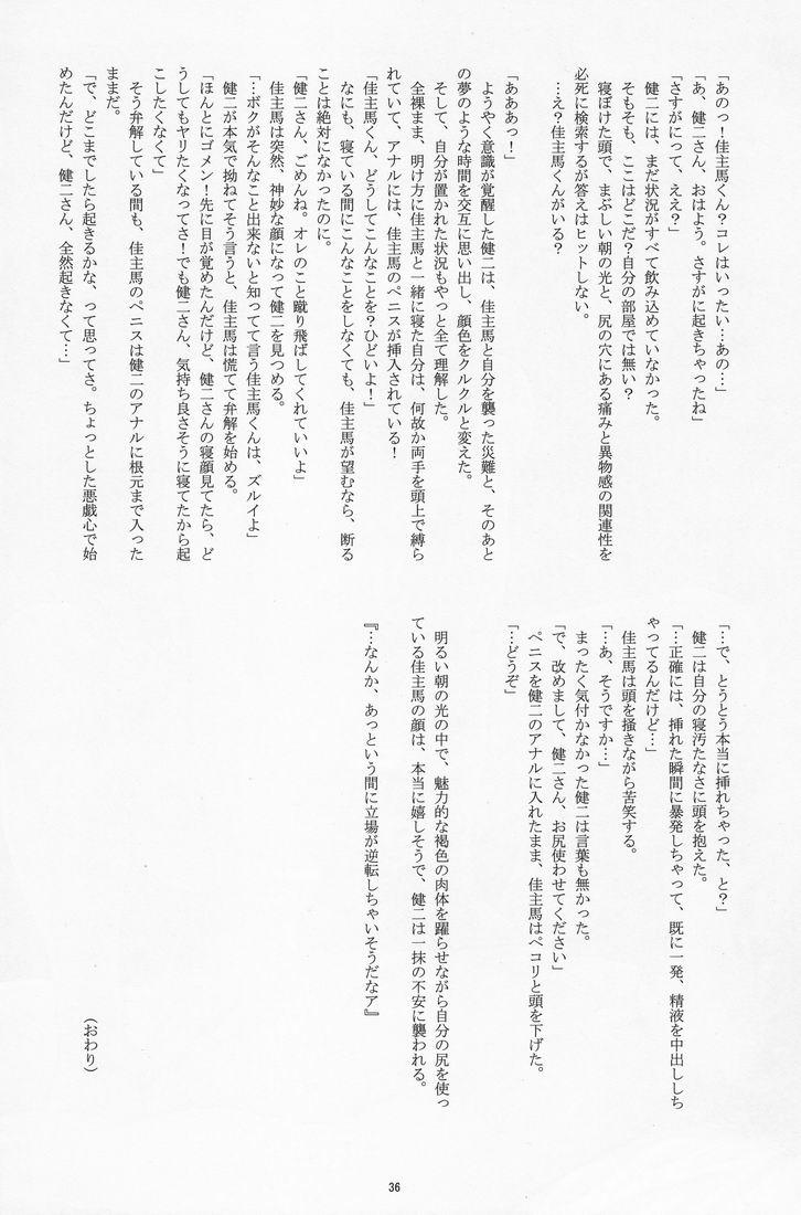 Takenokoya - OZ Sexual Martial Arts Championship 34