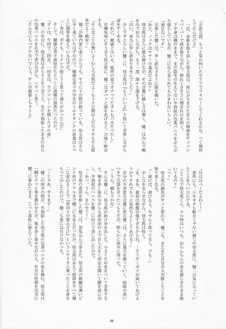 Takenokoya - OZ Sexual Martial Arts Championship 4