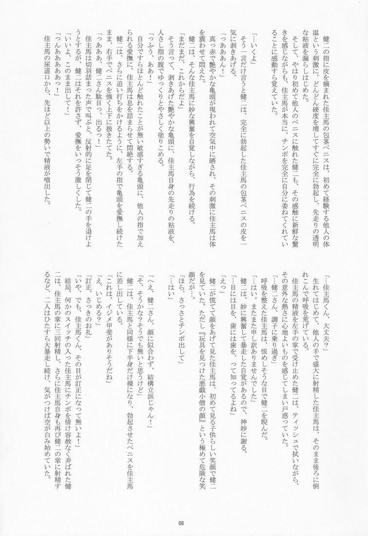 Takenokoya - OZ Sexual Martial Arts Championship 6