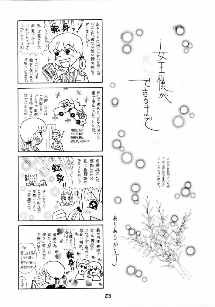 GIRL POWER Vol.8 26