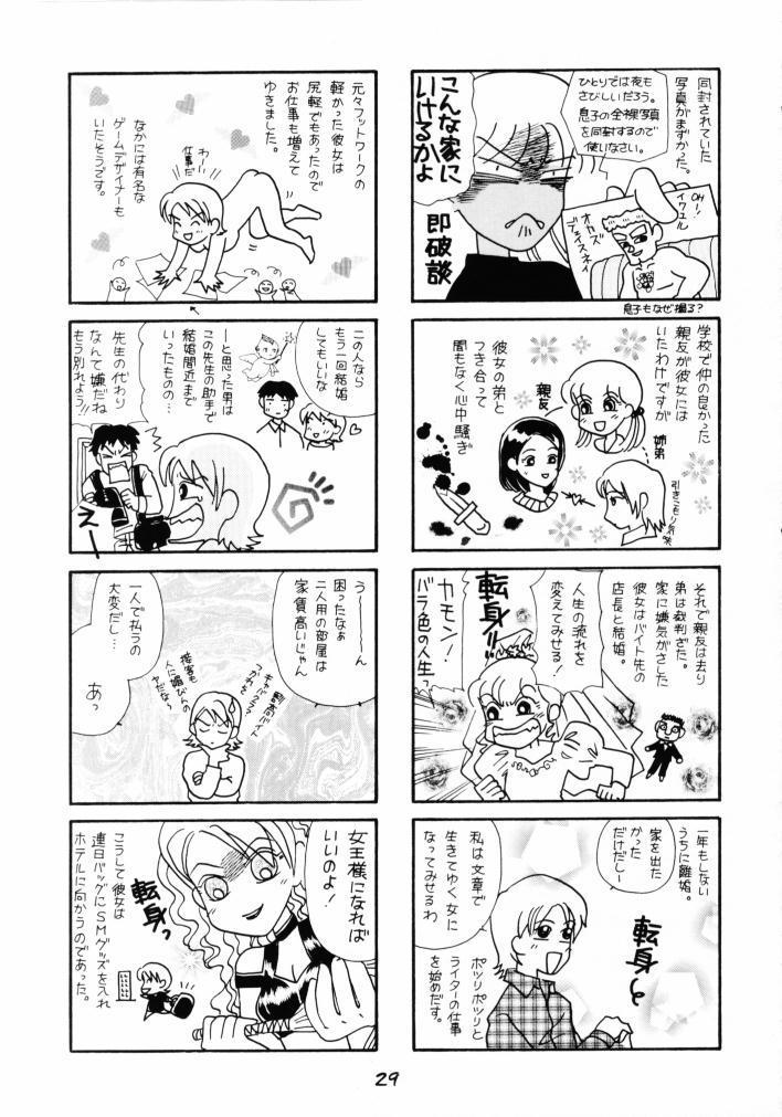 GIRL POWER Vol.8 27