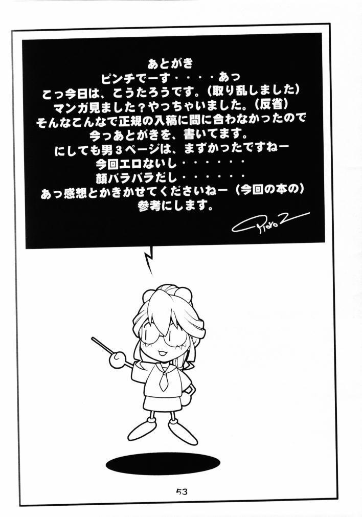 GIRL POWER Vol.8 51