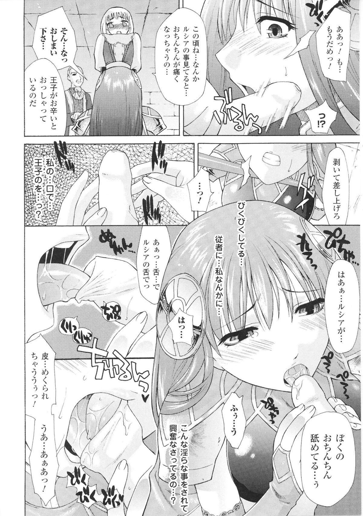 Toushin Engi Vol. 5 103