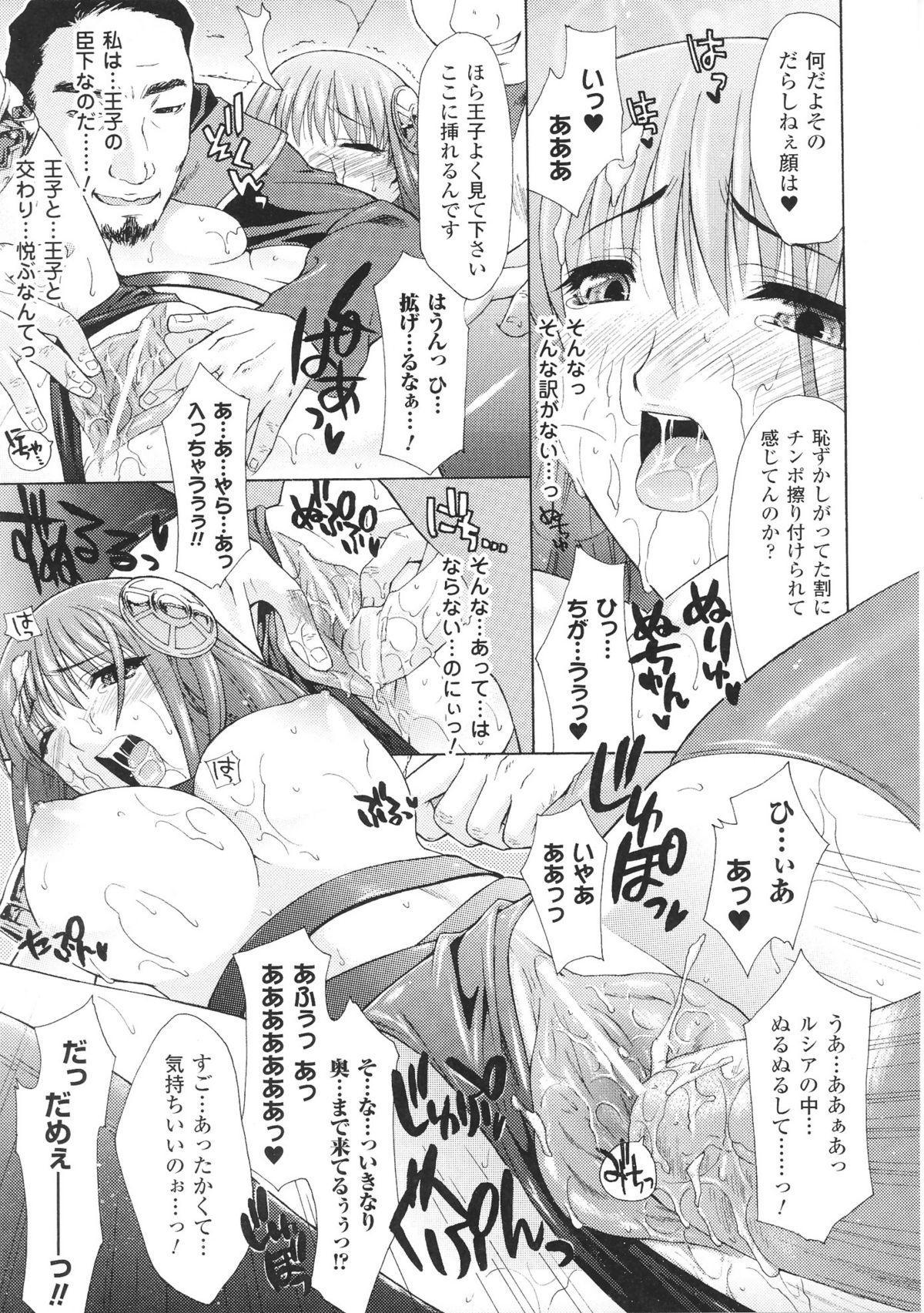 Toushin Engi Vol. 5 108