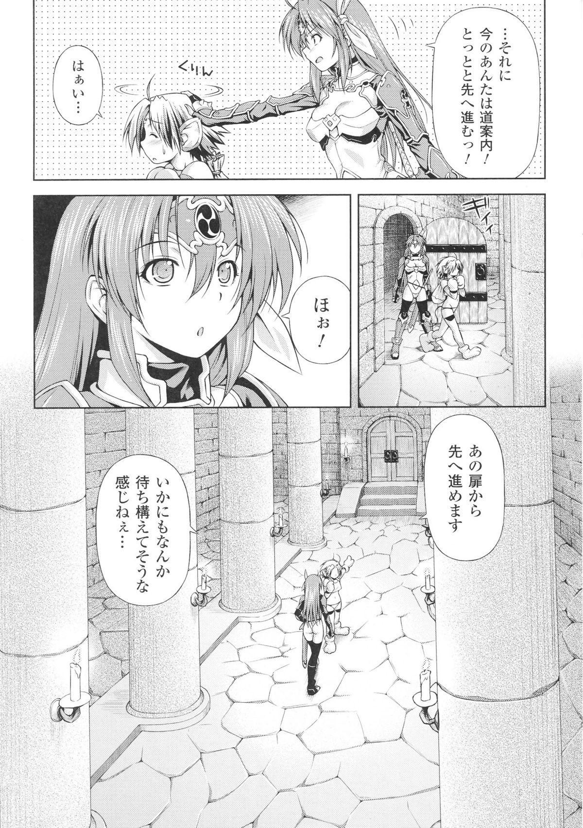 Toushin Engi Vol. 5 10