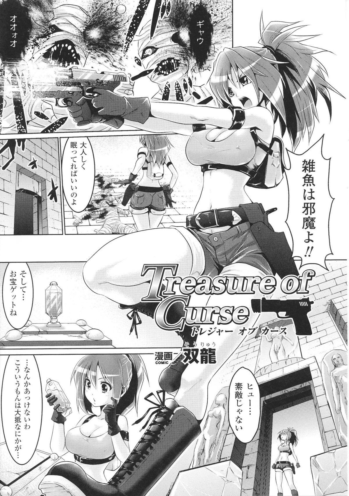 Toushin Engi Vol. 5 114