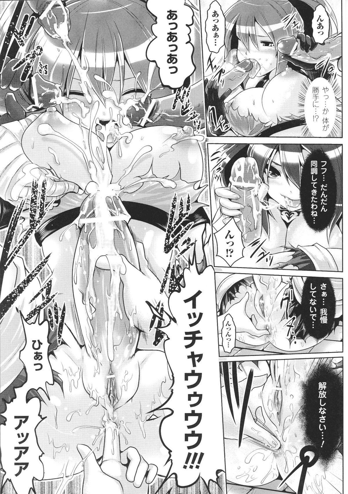 Toushin Engi Vol. 5 122