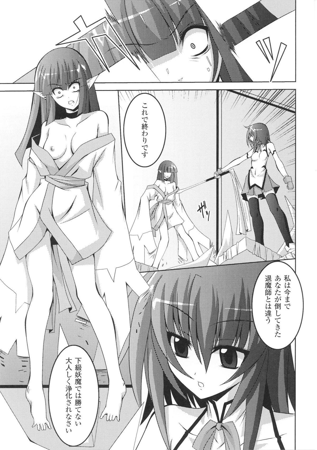 Toushin Engi Vol. 5 136