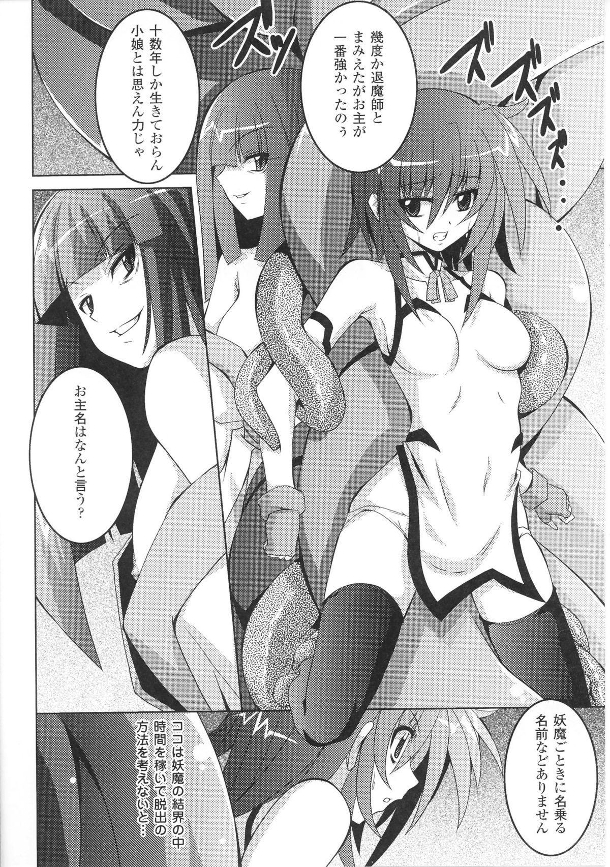 Toushin Engi Vol. 5 139