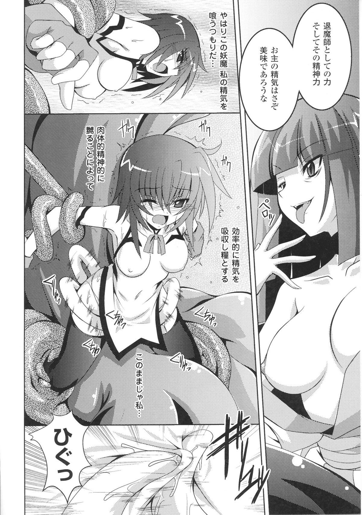Toushin Engi Vol. 5 141