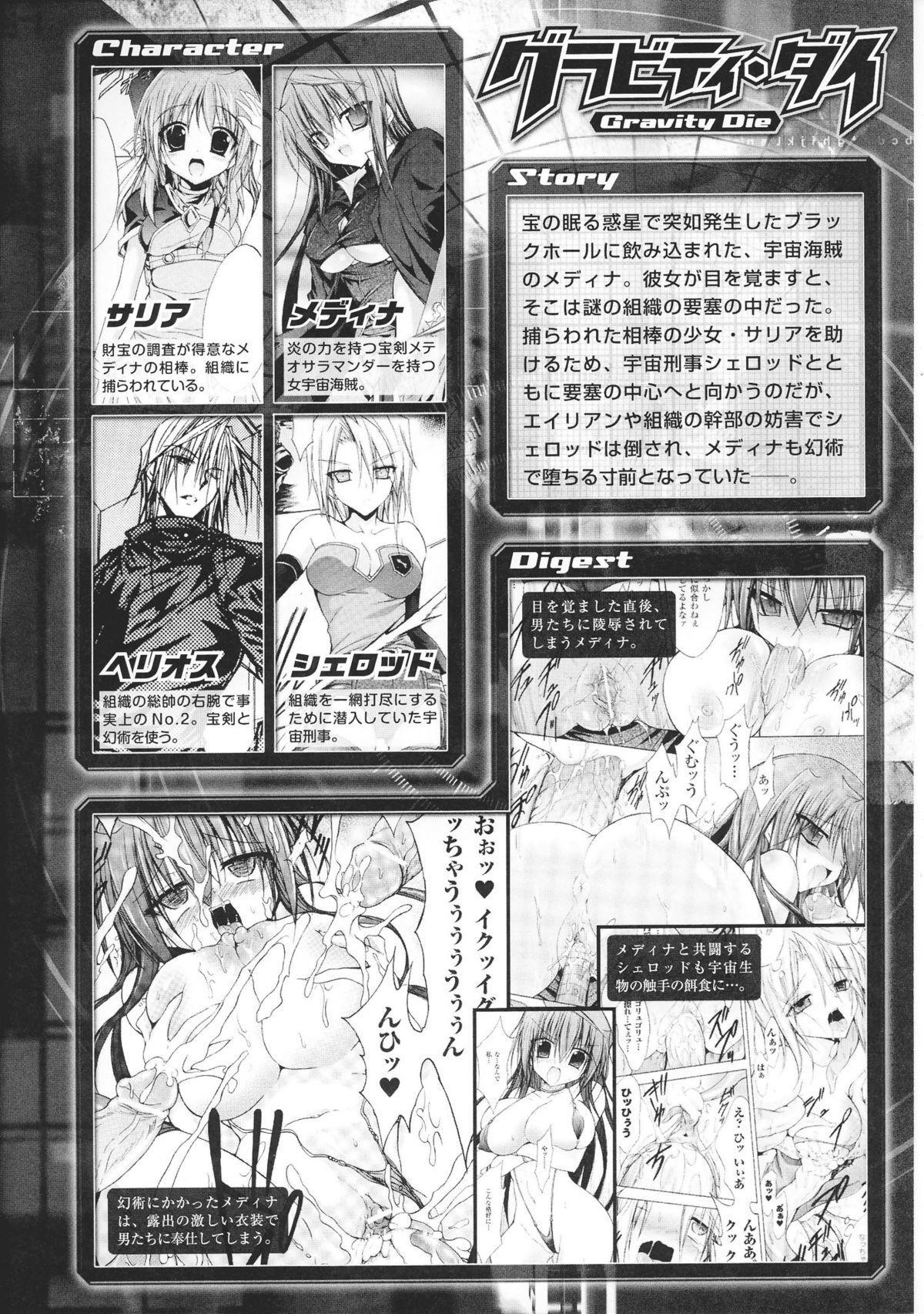 Toushin Engi Vol. 5 155