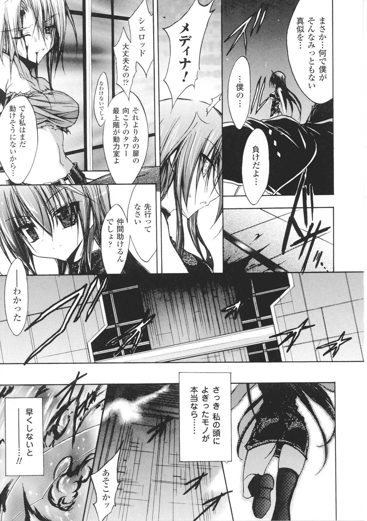 Toushin Engi Vol. 5 160