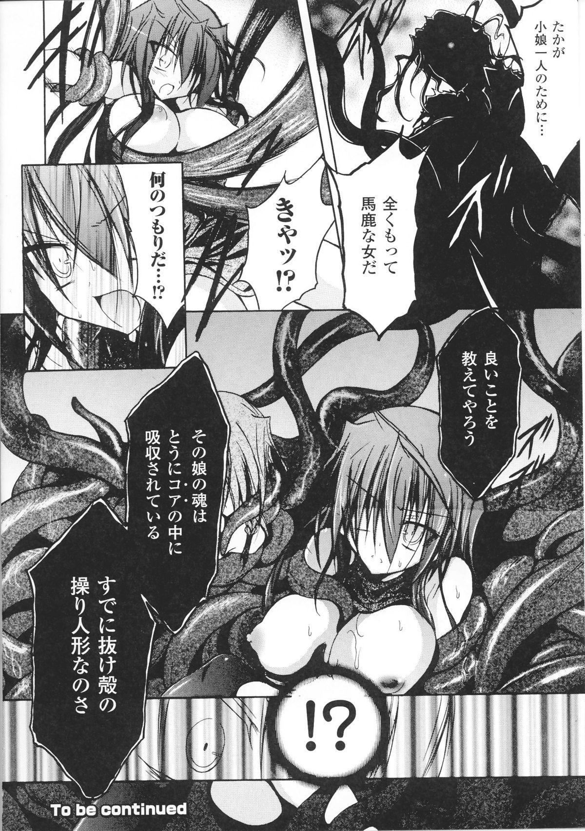 Toushin Engi Vol. 5 169