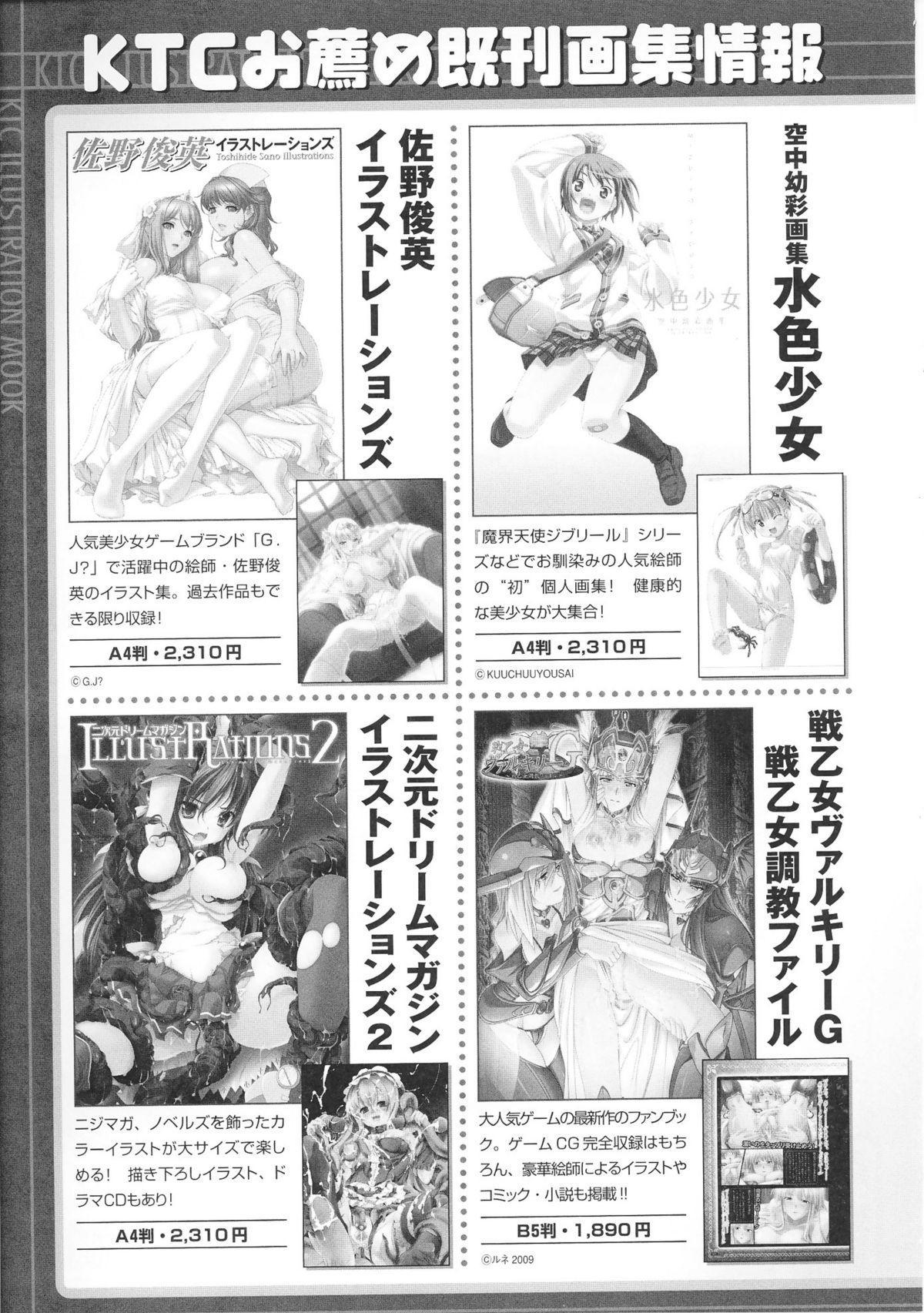 Toushin Engi Vol. 5 170