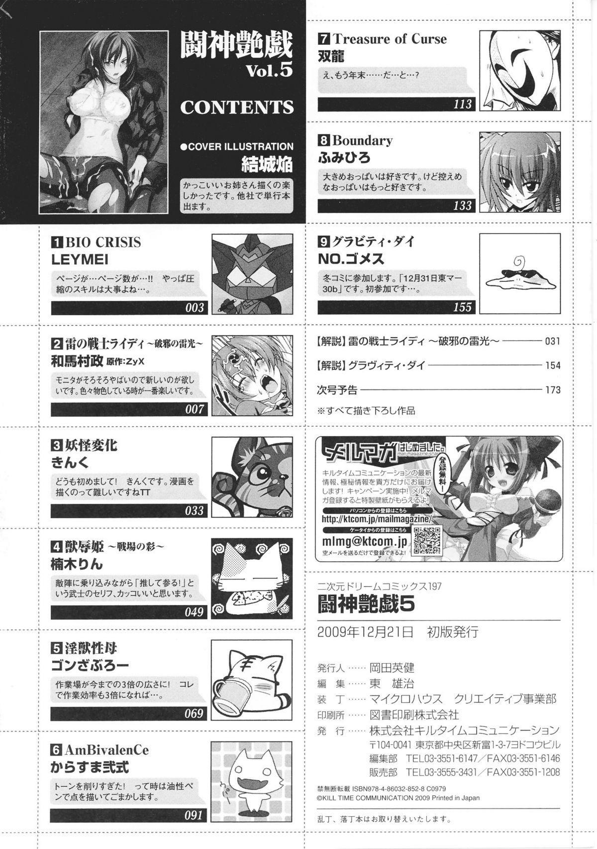 Toushin Engi Vol. 5 173