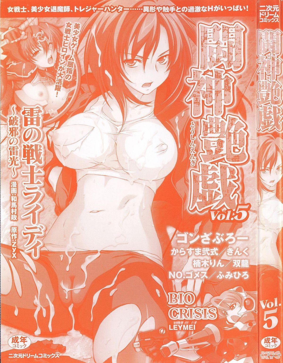 Toushin Engi Vol. 5 2