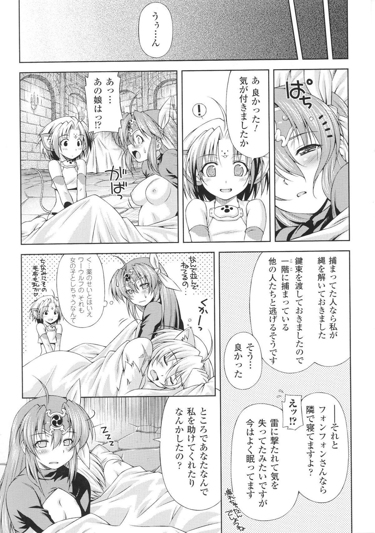 Toushin Engi Vol. 5 30