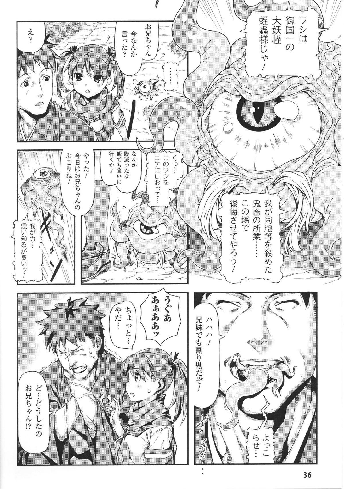 Toushin Engi Vol. 5 37
