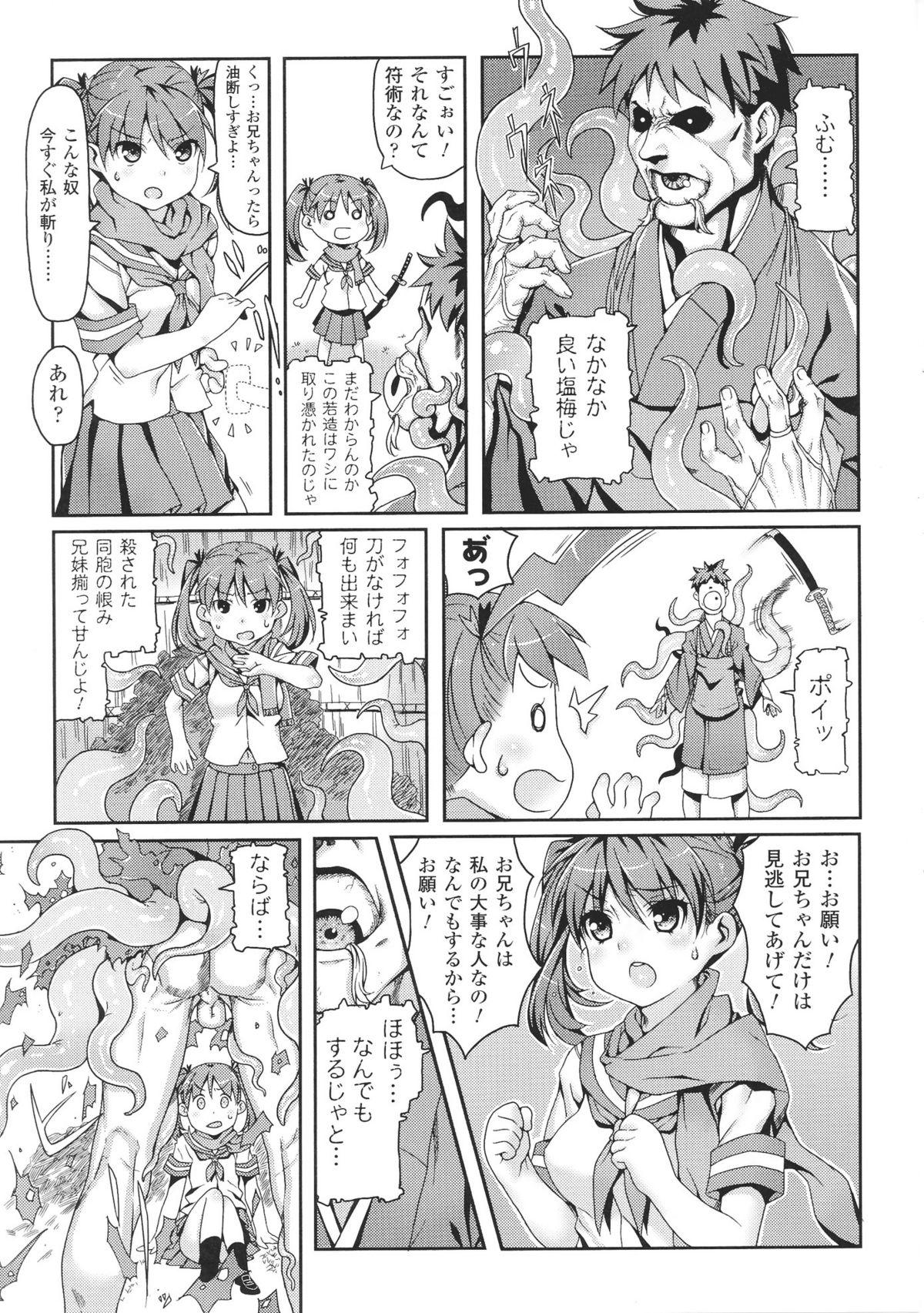 Toushin Engi Vol. 5 38