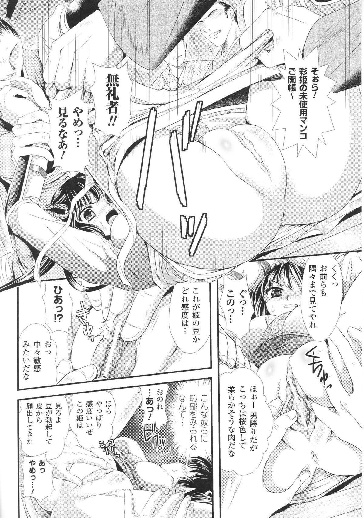 Toushin Engi Vol. 5 55