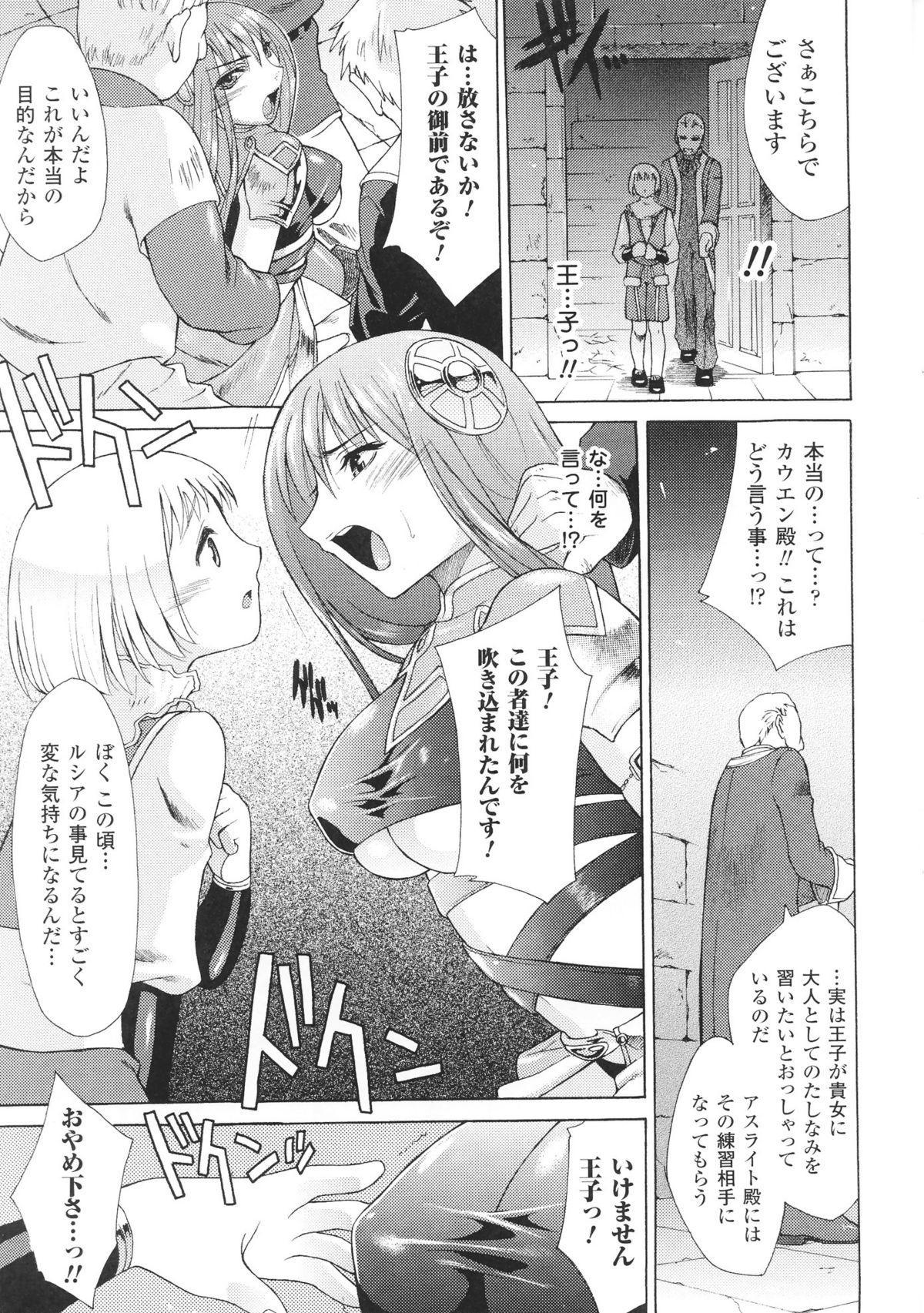 Toushin Engi Vol. 5 98
