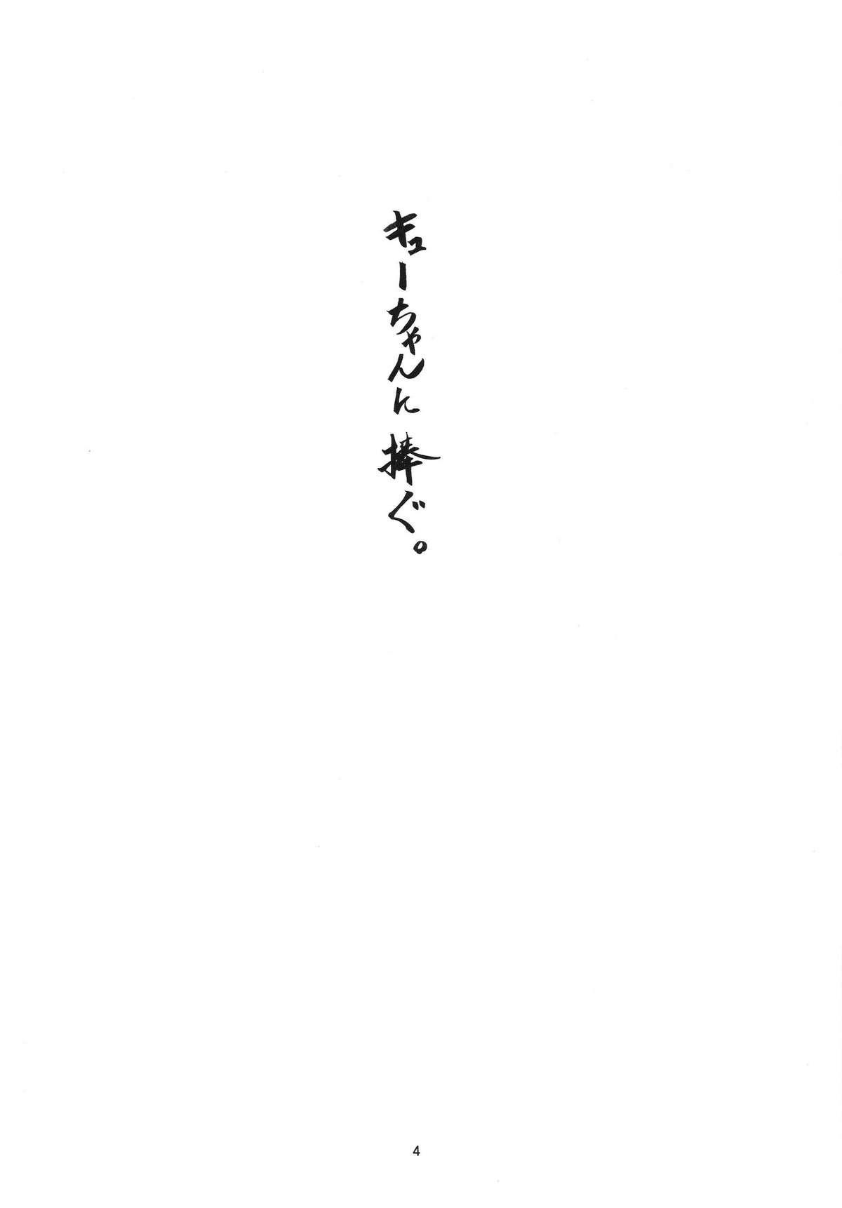 Hotaru no Shizuku 3