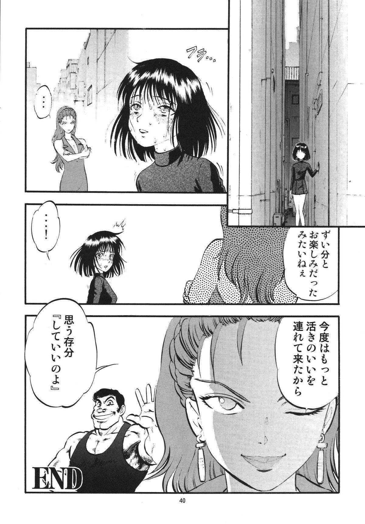 Hotaru no Shizuku 39