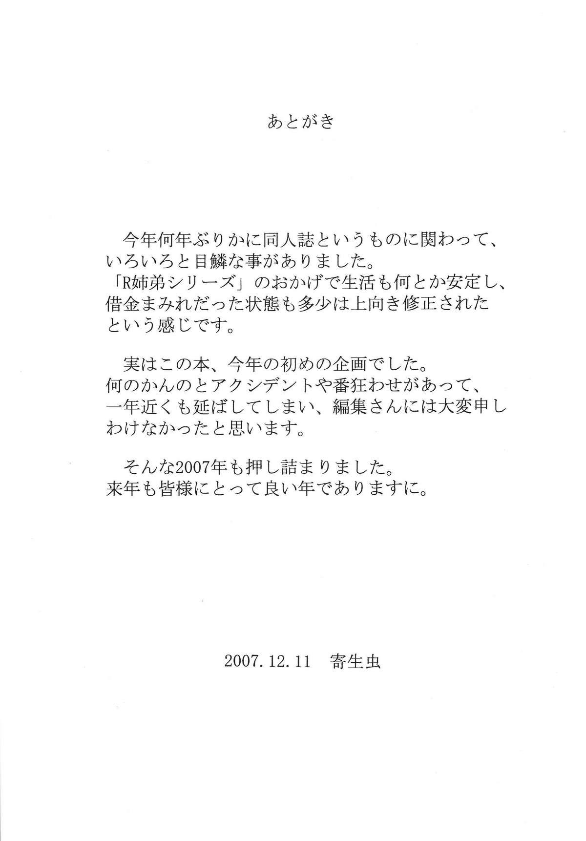 Hotaru no Shizuku 40