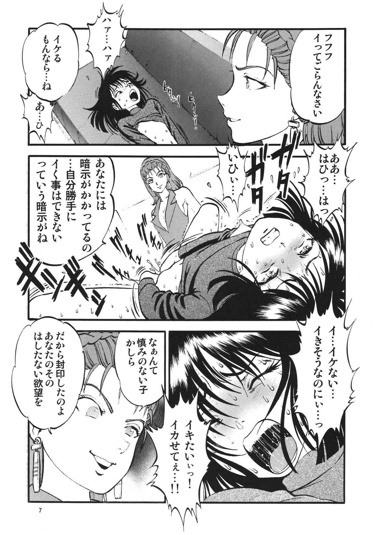 Hotaru no Shizuku 6