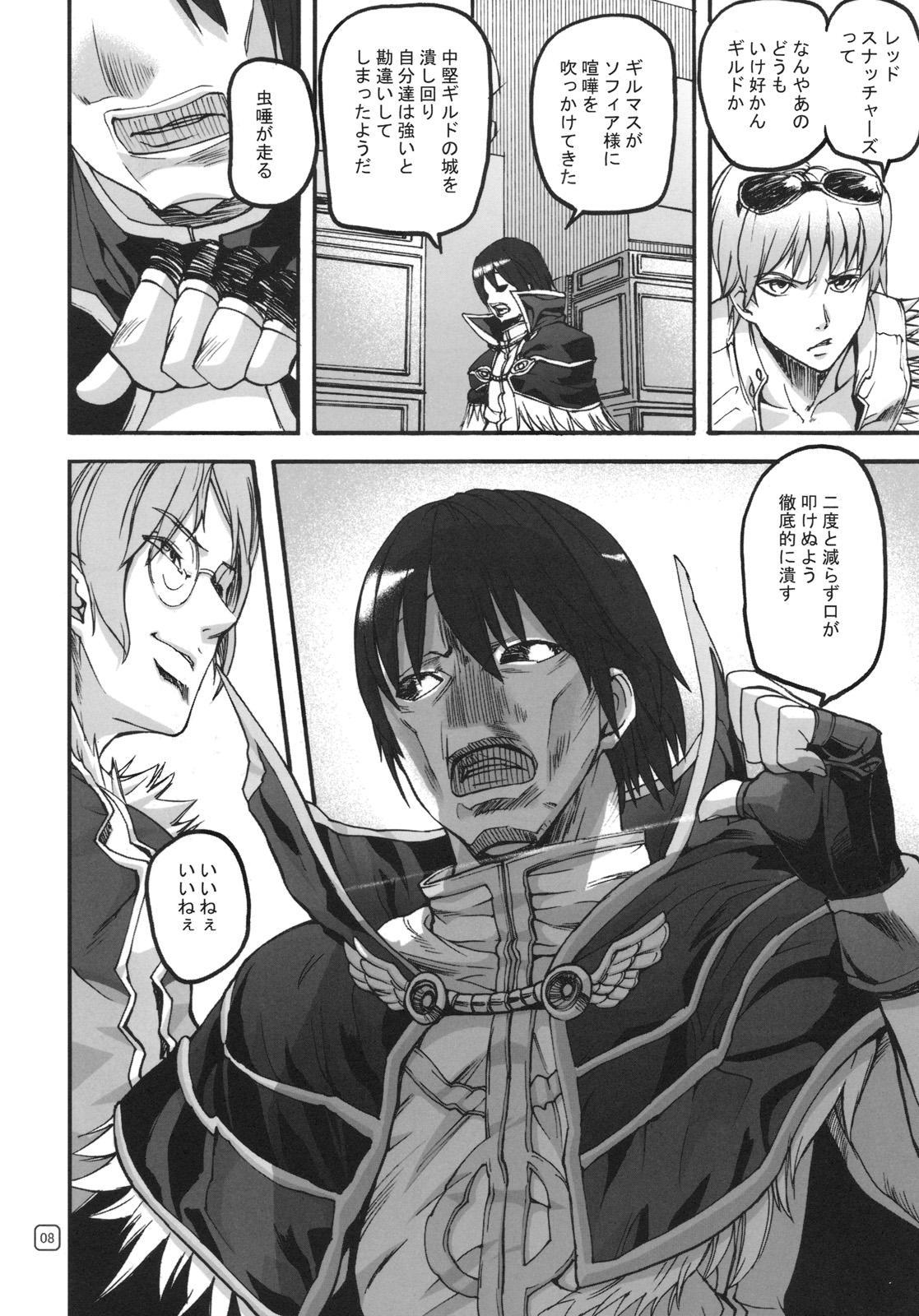 War Guild's Rests #8 6
