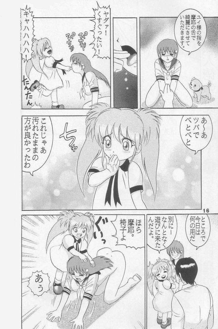 Jintoku No Kenkyuu 5 13