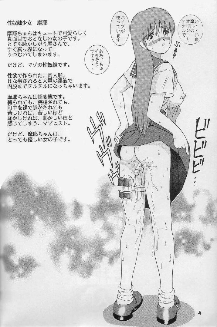 Jintoku No Kenkyuu 5 2