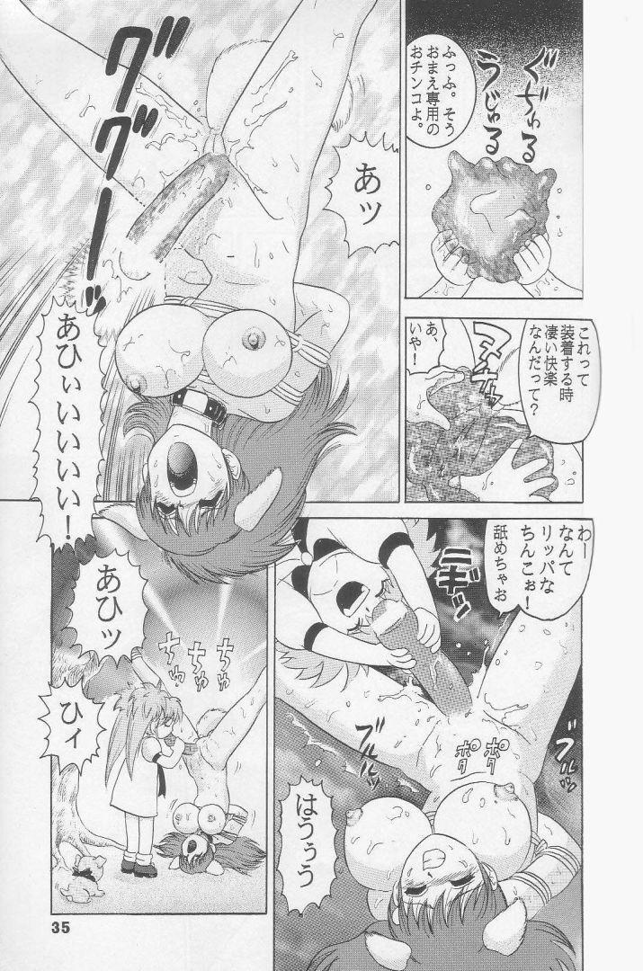 Jintoku No Kenkyuu 5 32