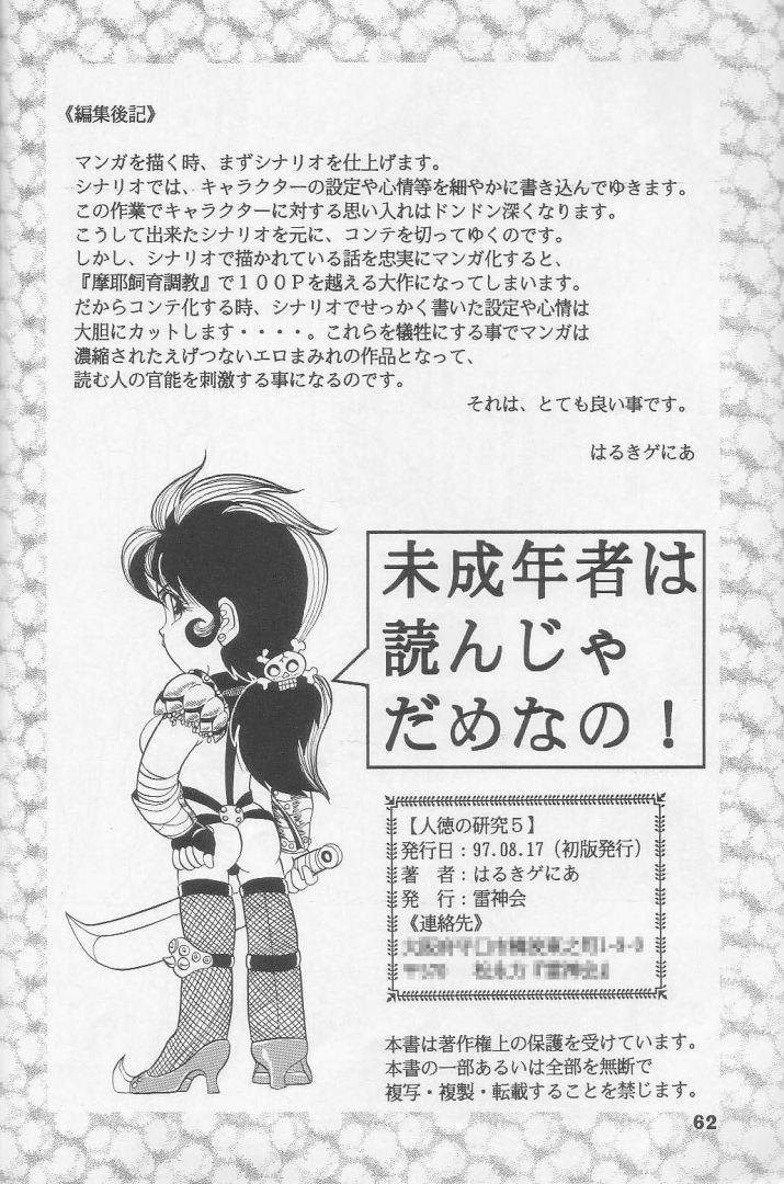 Jintoku No Kenkyuu 5 57