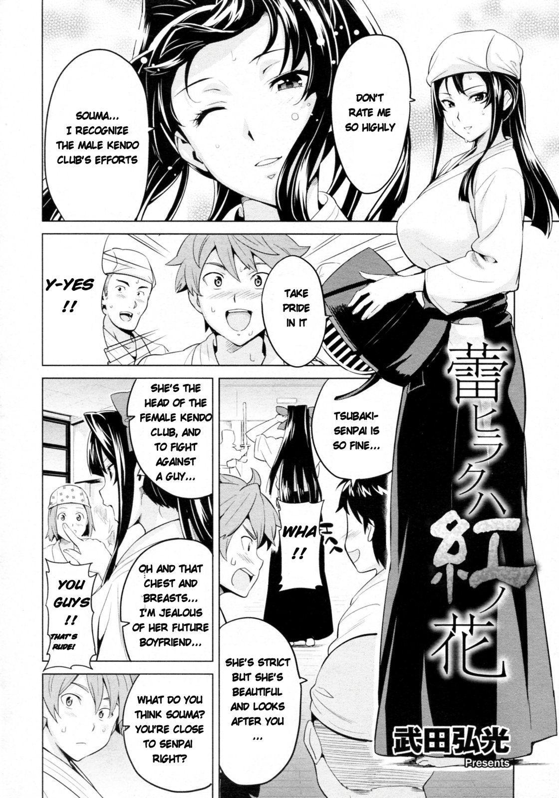 Tsubomi Hiraku wa Beni no Hana 1