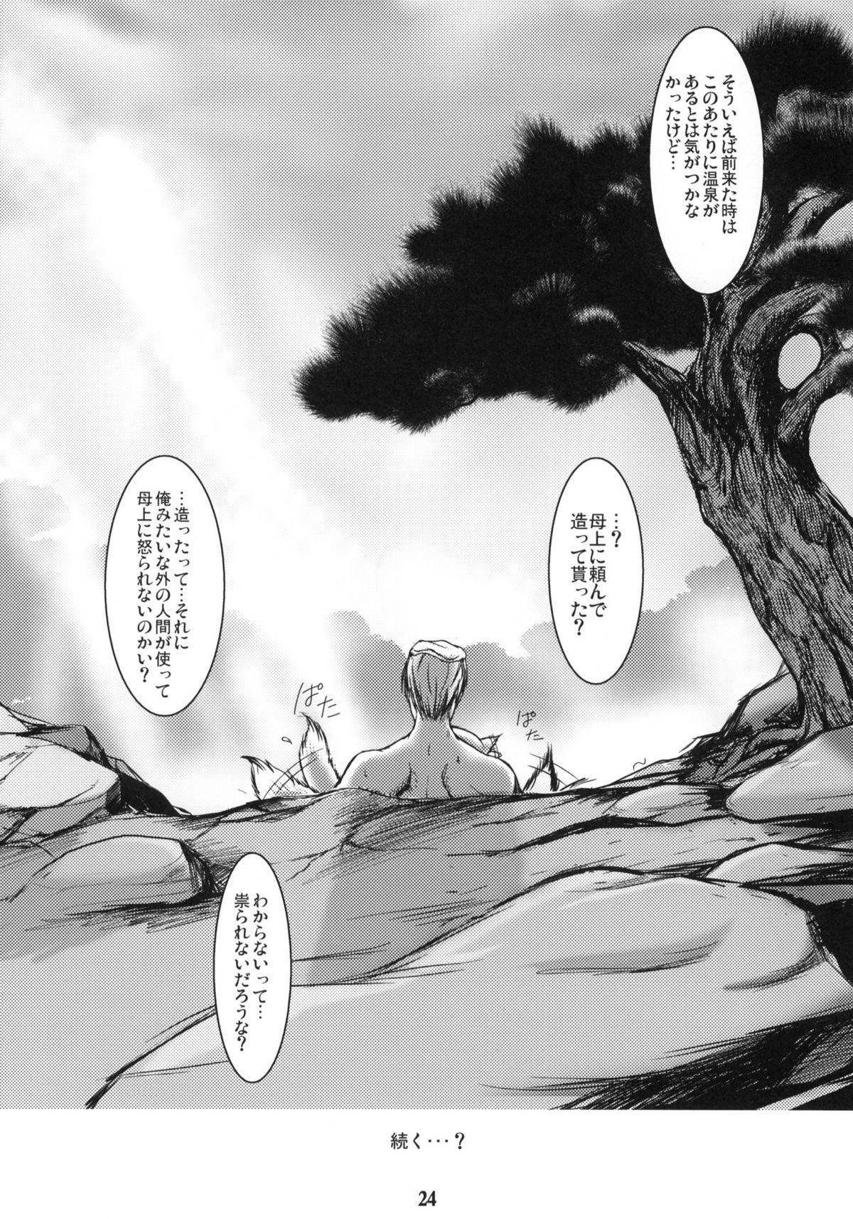 Byakko no Mori Sono Ni 22