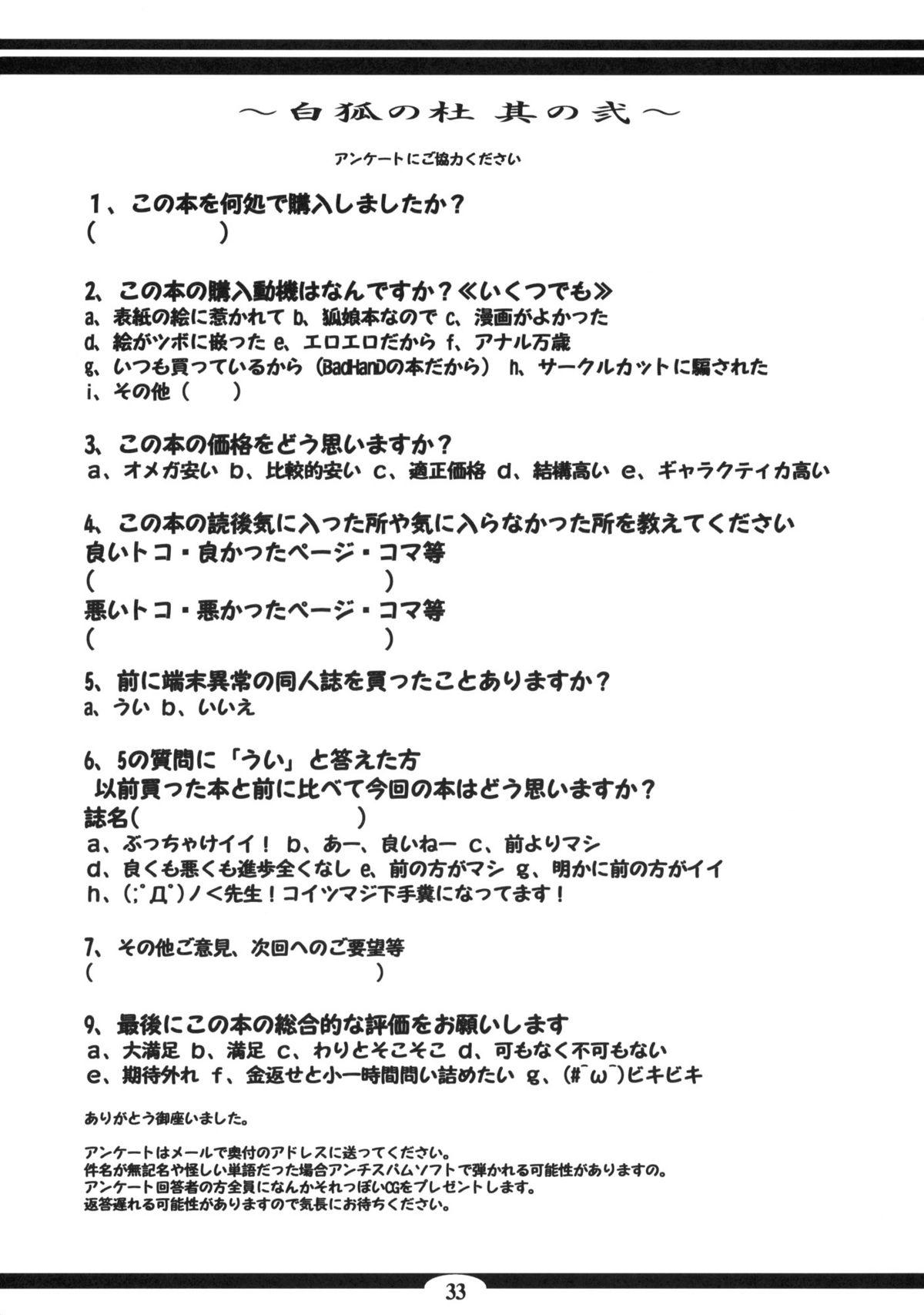 Byakko no Mori Sono Ni 31