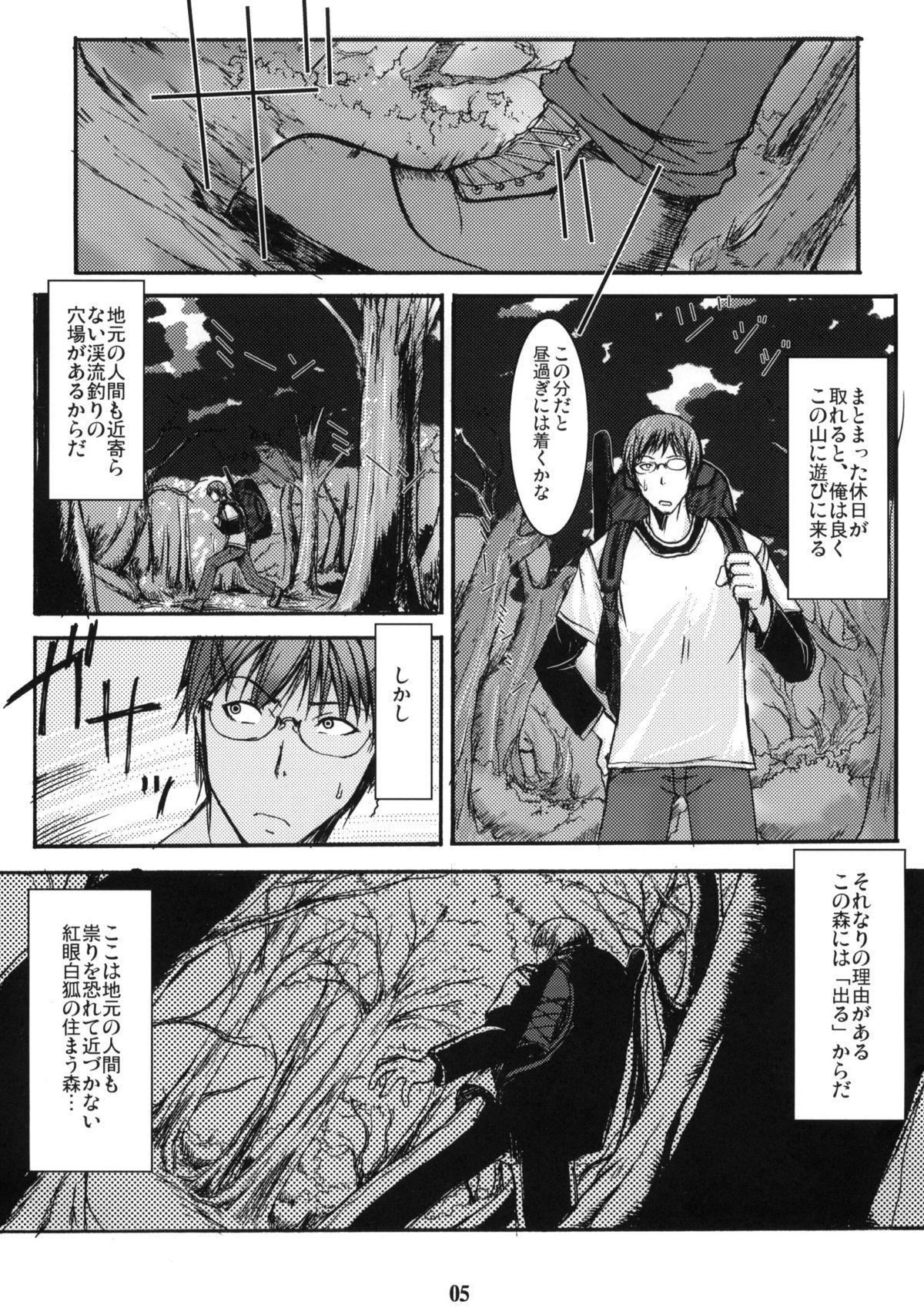 Byakko no Mori Sono Ni 3