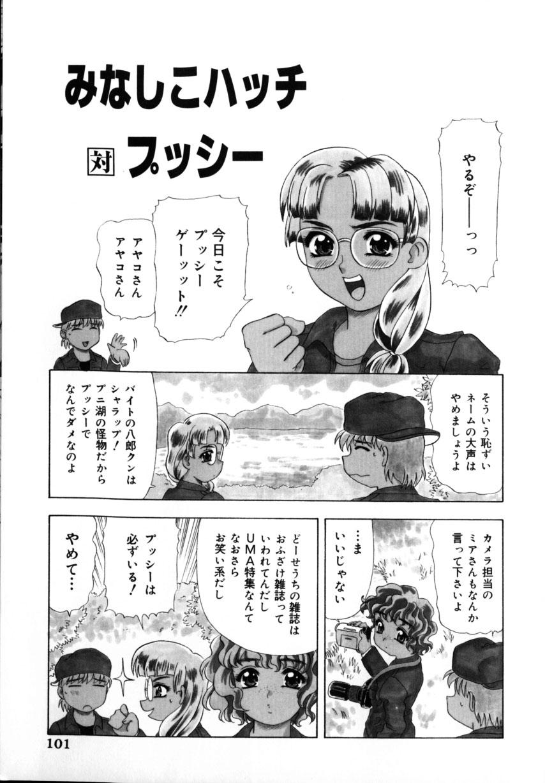 Kunoichi Zukko-chan 103