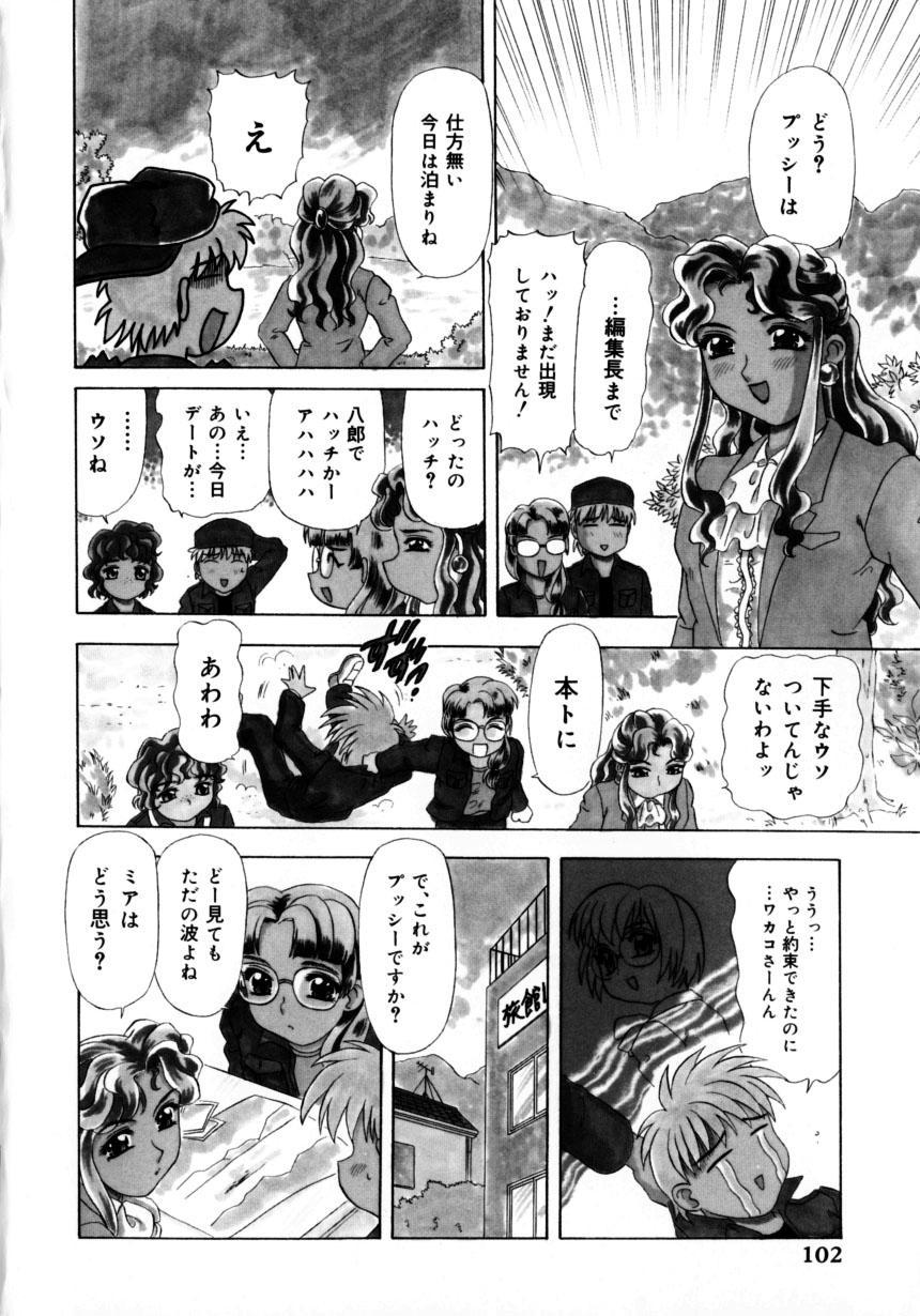 Kunoichi Zukko-chan 104